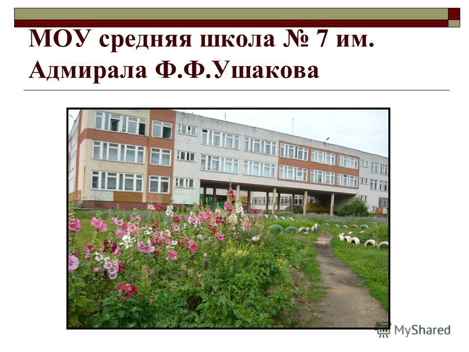 МОУ средняя школа 7 им. Адмирала Ф.Ф.Ушакова