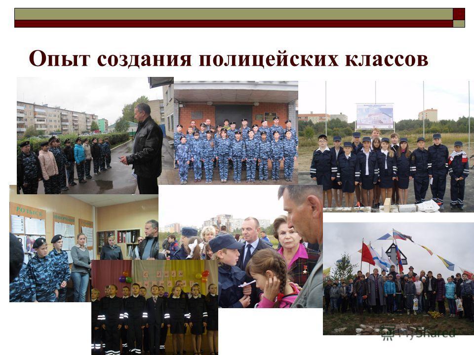 Опыт создания полицейских классов
