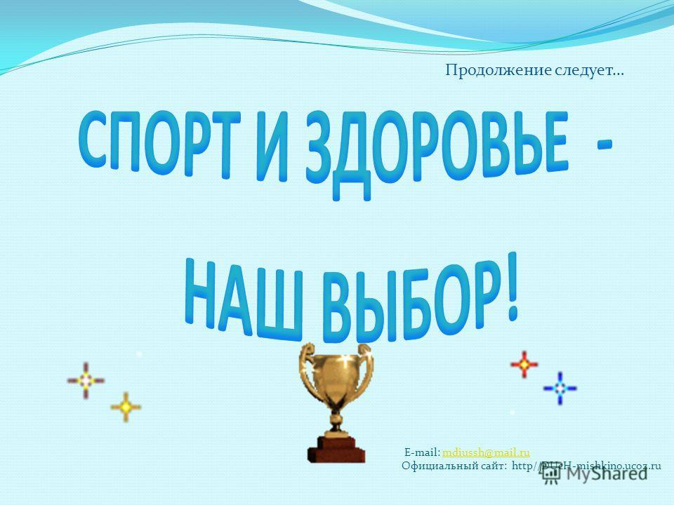 E-mail: mdiussh@mail.rumdiussh@mail.ru Официальный сайт: http//DUcH-mishkino.ucoz.ru Продолжение следует…
