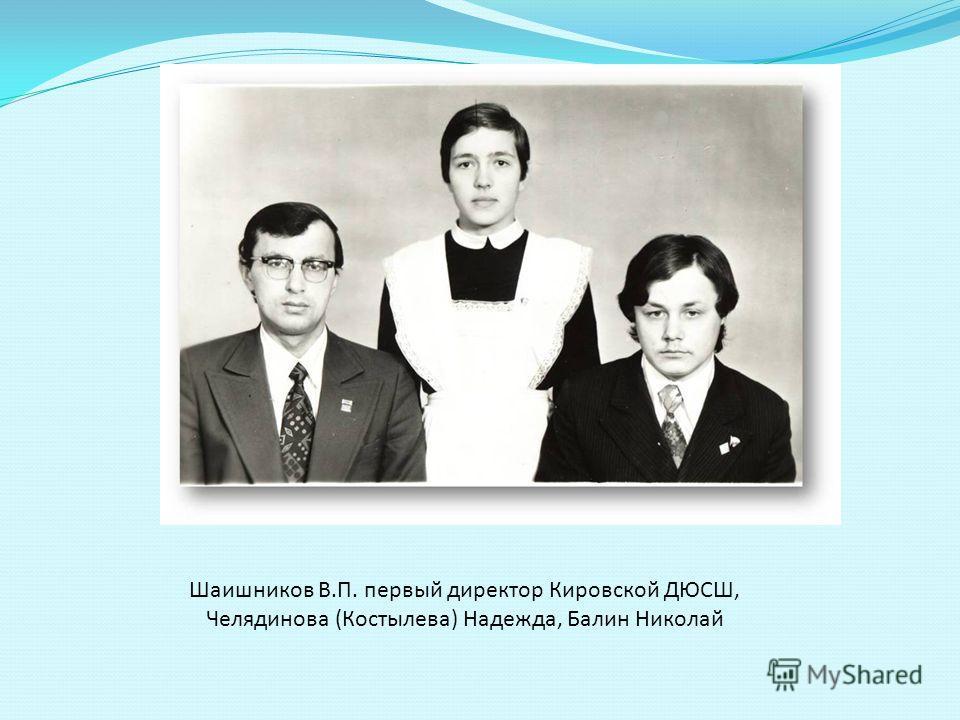 Шаишников В.П. первый директор Кировской ДЮСШ, Челядинова (Костылева) Надежда, Балин Николай