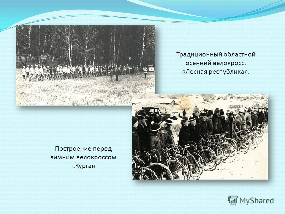 Традиционный областной осенний велокросс. «Лесная республика». Построение перед зимним велокроссом г.Курган
