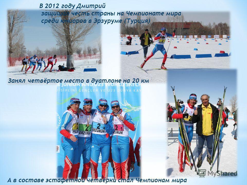 В 2012 году Дмитрий защищал честь страны на Чемпионате мира среди юниоров в Эрзуруме (Турция) Занял четвёртое место в дуатлоне на 20 км А в составе эстафетной четвёрки стал Чемпионам мира