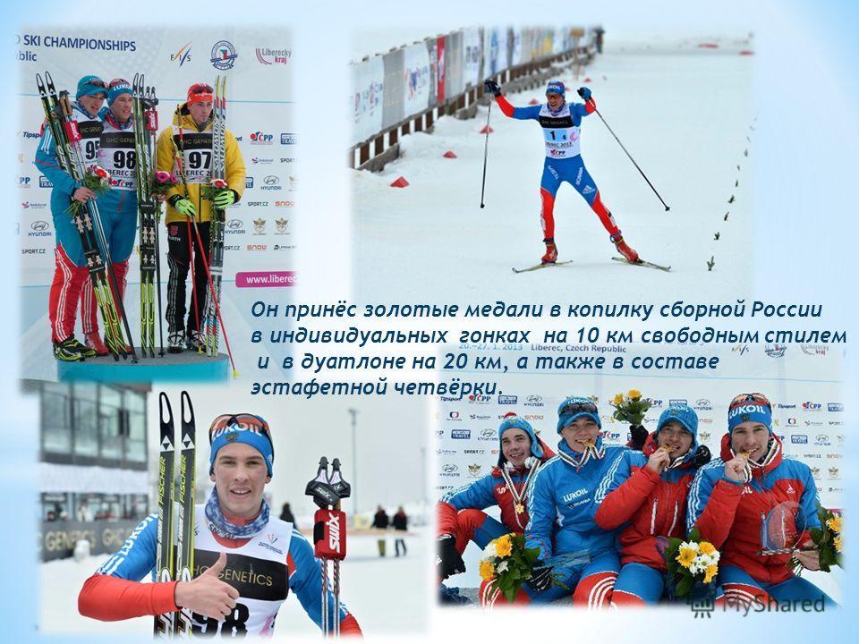 Он принёс золотые медали в копилку сборной России в индивидуальных гонках на 10 км свободным стилем и в дуатлоне на 20 км, а также в составе эстафетной четвёрки.