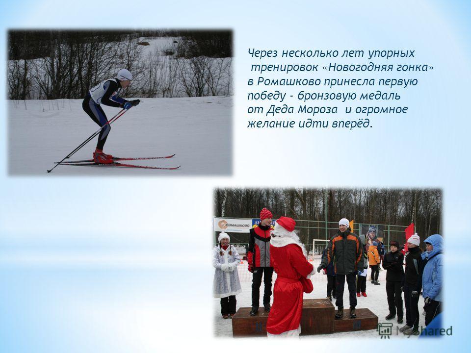Через несколько лет упорных тренировок «Новогодняя гонка» в Ромашково принесла первую победу - бронзовую медаль от Деда Мороза и огромное желание идти вперёд.