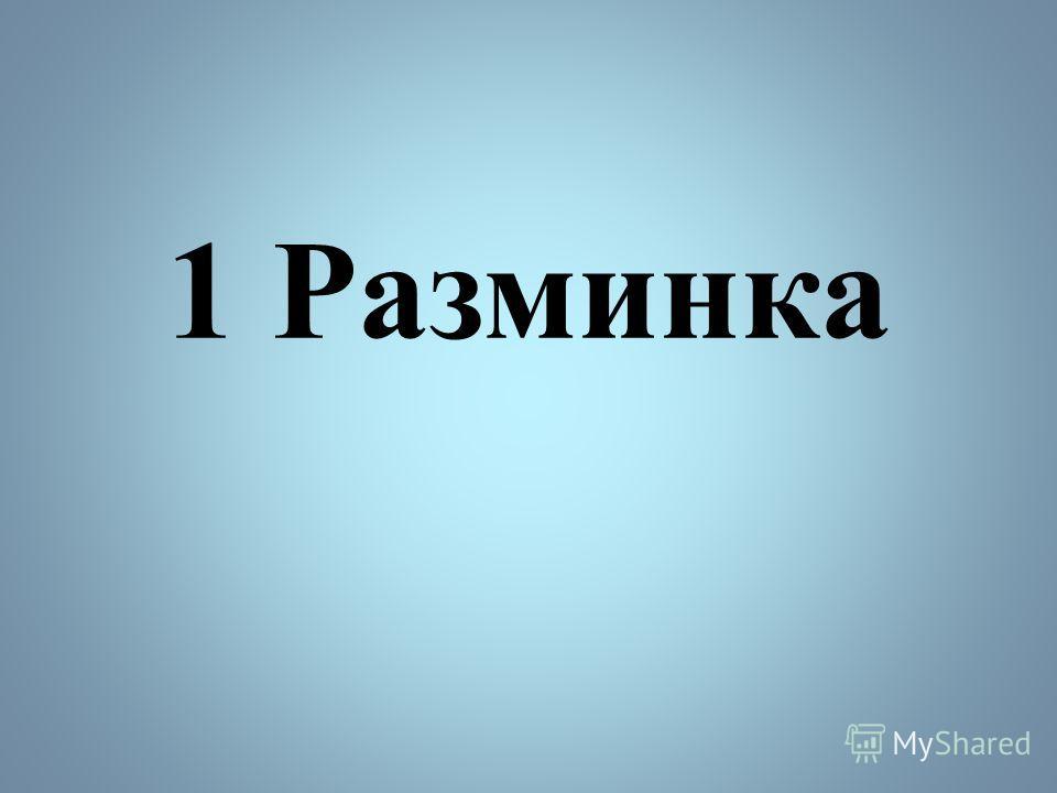 1 Разминка