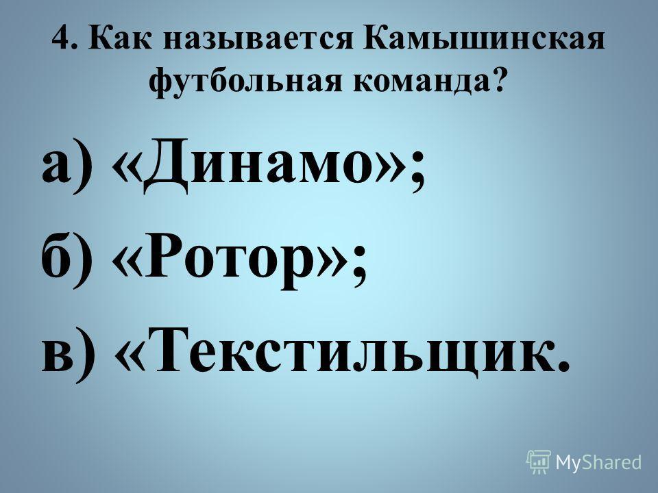 4. Как называется Камышинская футбольная команда? а) «Динамо»; б) «Ротор»; в) «Текстильщик.