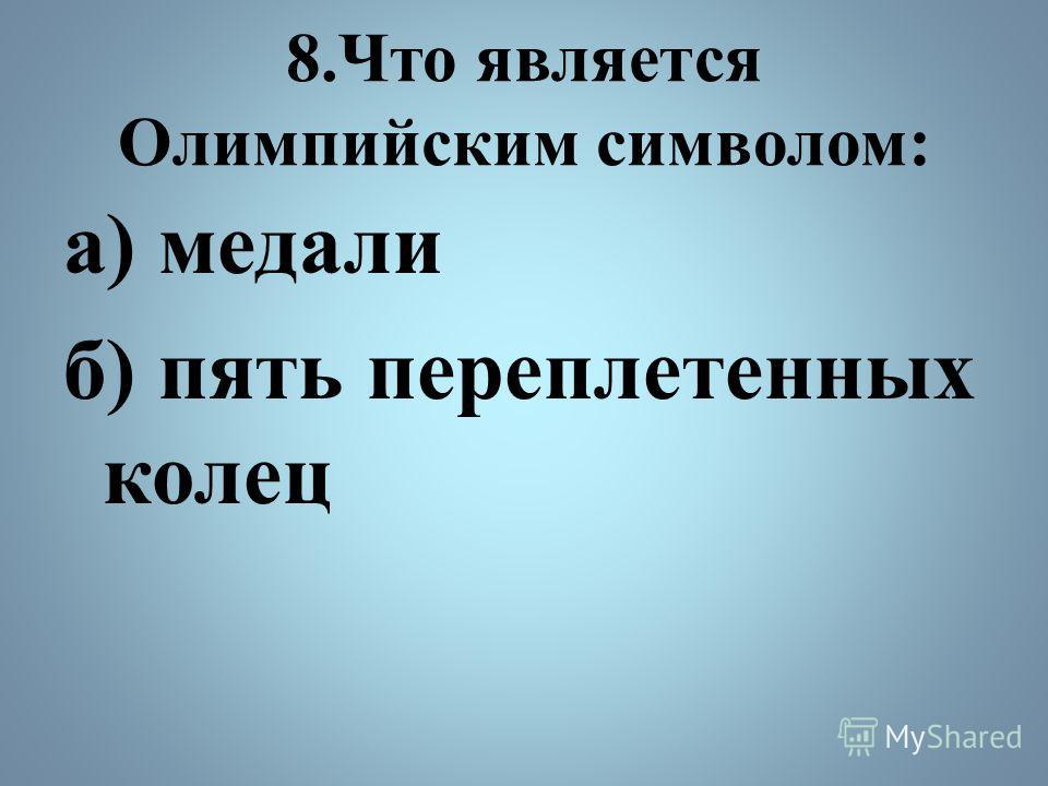 8.Что является Олимпийским символом: а) медали б) пять переплетенных колец