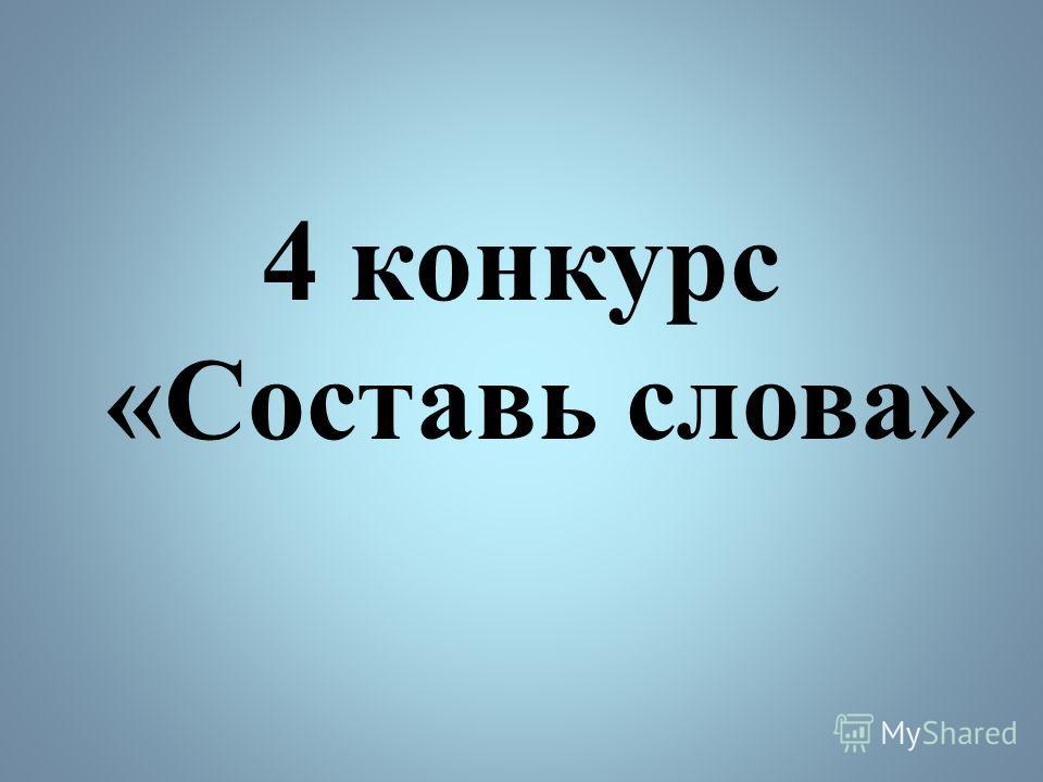 4 конкурс «Составь слова»