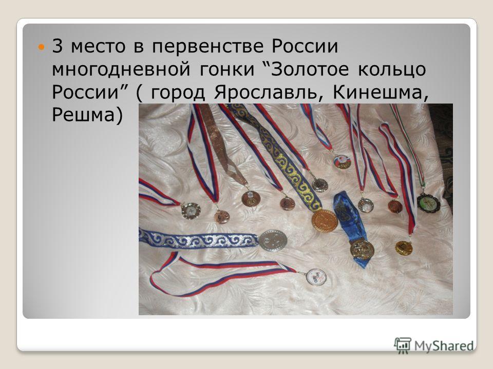 3 место в первенстве России многодневной гонки Золотое кольцо России ( город Ярославль, Кинешма, Решма)