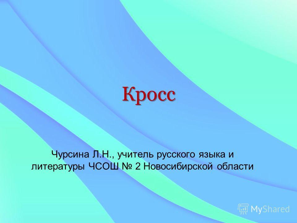 Кросс Чурсина Л.Н., учитель русского языка и литературы ЧСОШ 2 Новосибирской области