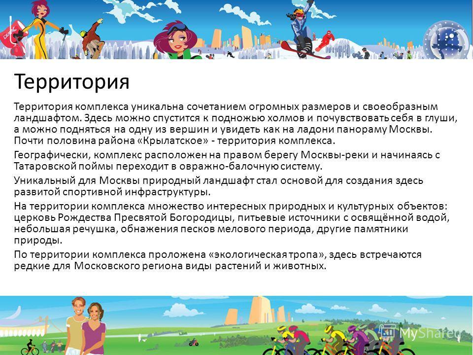 Территория Территория комплекса уникальна сочетанием огромных размеров и своеобразным ландшафтом. Здесь можно спустится к подножью холмов и почувствовать себя в глуши, а можно подняться на одну из вершин и увидеть как на ладони панораму Москвы. Почти