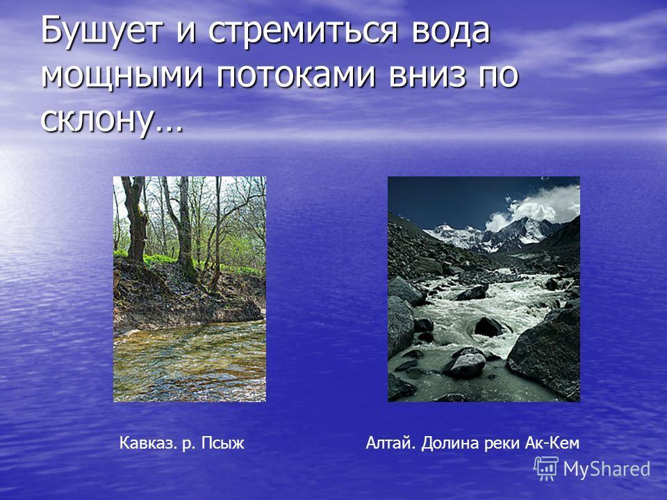 А в горах реки бурные с порогами и водопадами, текут в глубоких ущельях. Таковы, например, Терек, Кубань, Зея, Бурея и др.