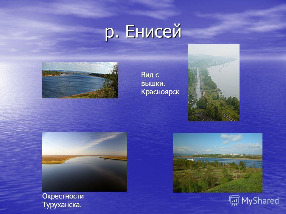 Основная масса водных объектов сосредоточена в зоне избыточного увлажнения. Наиболее длинные реки в России протекают по равнинам. Свыше 20 рек имеют протяженность более 1000 км. Обь, Енисей, Лена, Амур, Волга.