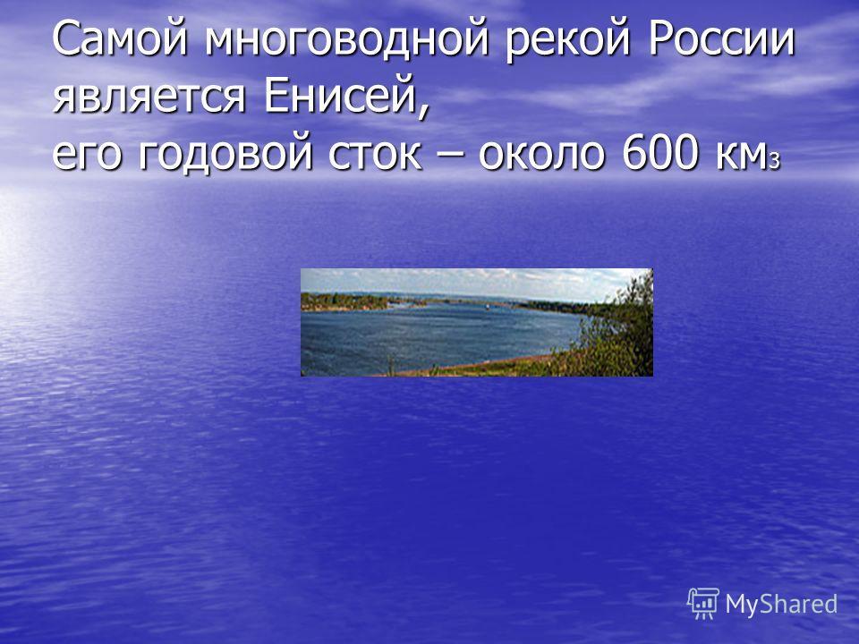 Годовой сток – это количество воды, протекающее в одном русле за год. озеро исток главное русло горы приток устье море