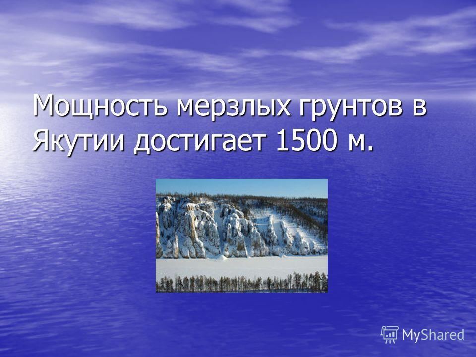 Многолетняя мерзлота – это подземное оледенение, верхний слой земной коры, имеющий круглый год отрицательные температуры и на сотни лет сохраняющий в грунтах льды. Занимает почти ½ территории России.