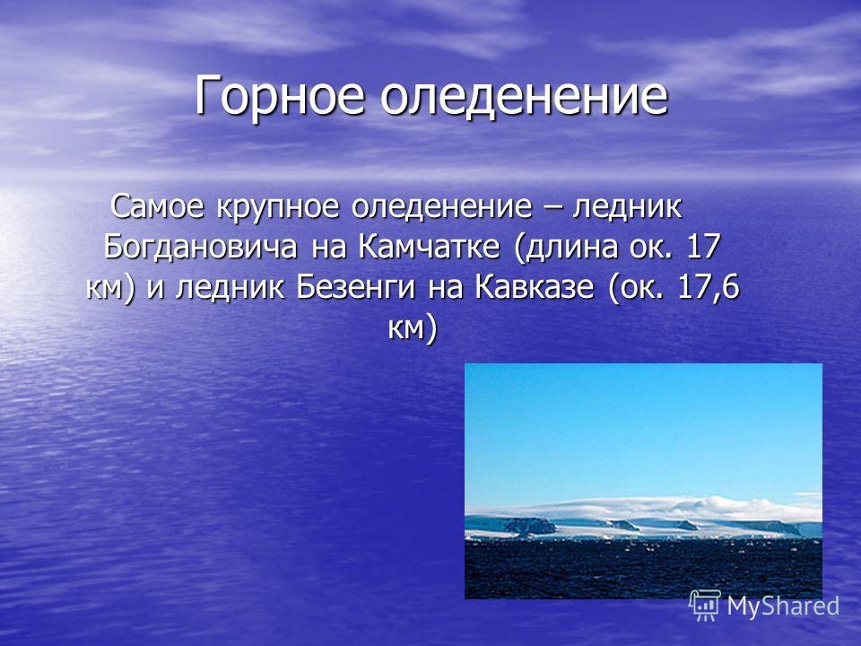 Покровные – льды Антарктики, острова Арктики (90% площади современного оледенения России)