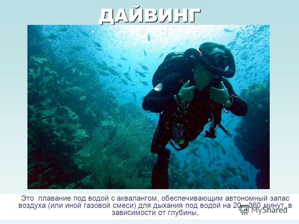 ДАЙВИНГ Это плавание под водой с аквалангом, обеспечивающим автономный запас воздуха (или иной газовой смеси) для дыхания под водой на 20360 минут, в зависимости от глубины,