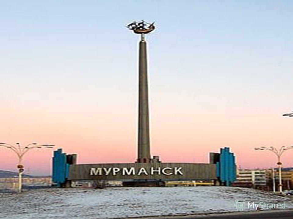 Мурманск Панорама на Мурманск с самолёта, 1936 г Вид на город с сопок. Мурманский морской торговый порт морской порт расположенный на восточном берегу Кольского залива Баренцева моря, крупнейшее транспортное предприятие города Мурманска. Порт занимае