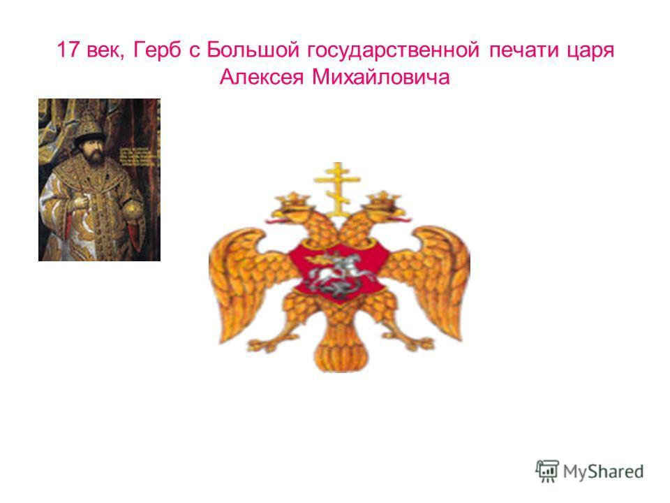 17 век, Герб с Большой государственной печати царя Алексея Михайловича