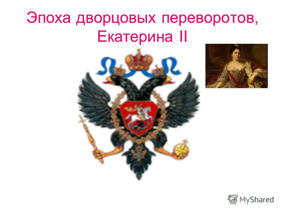 Эпоха дворцовых переворотов, Екатерина II