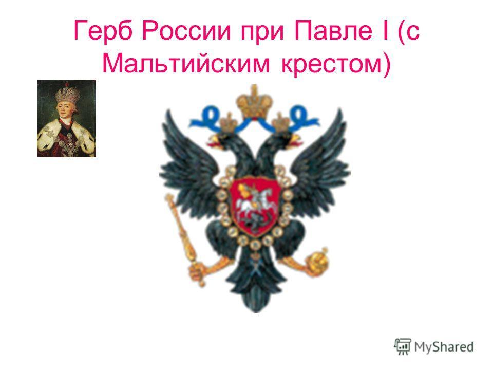 Герб России при Павле I (с Мальтийским крестом)