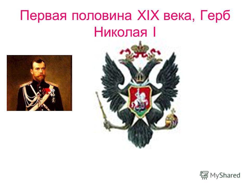 Первая половина XIX века, Герб Николая I