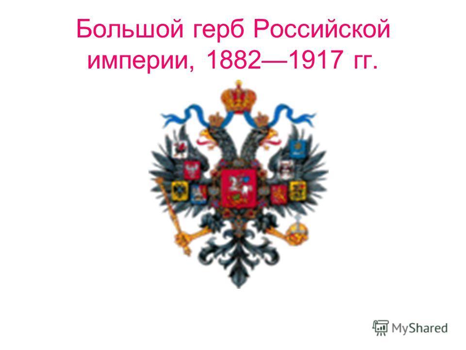 Большой герб Российской империи, 18821917 гг.