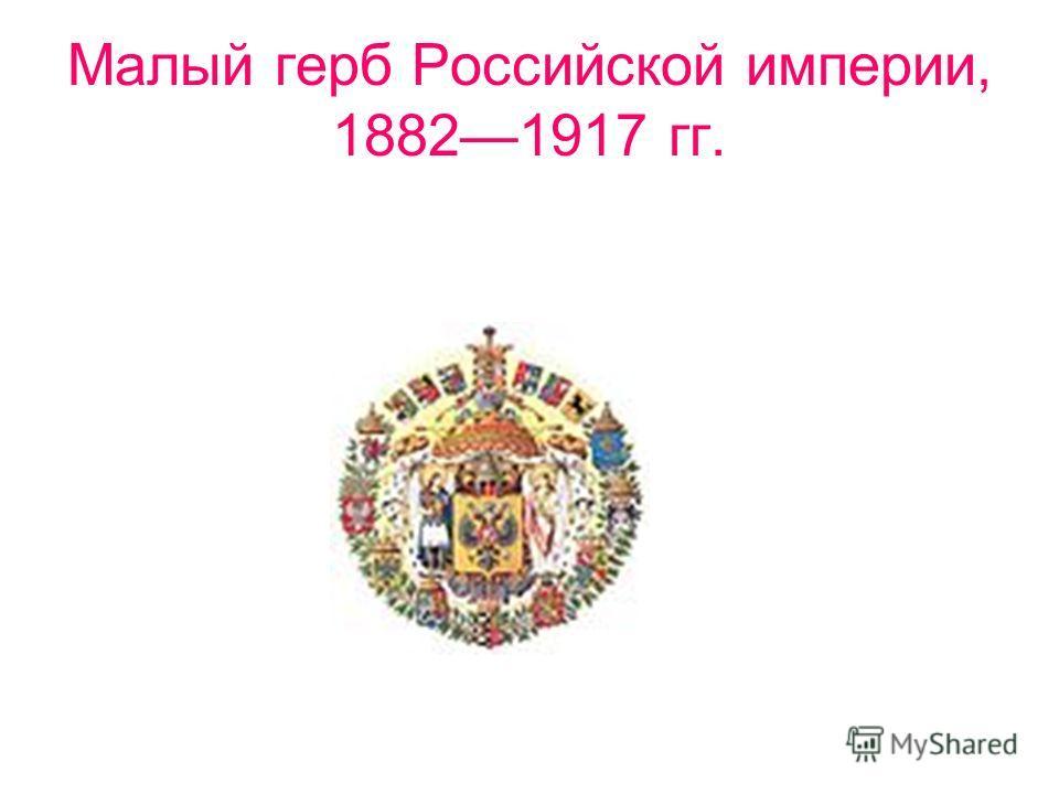 Малый герб Российской империи, 18821917 гг.