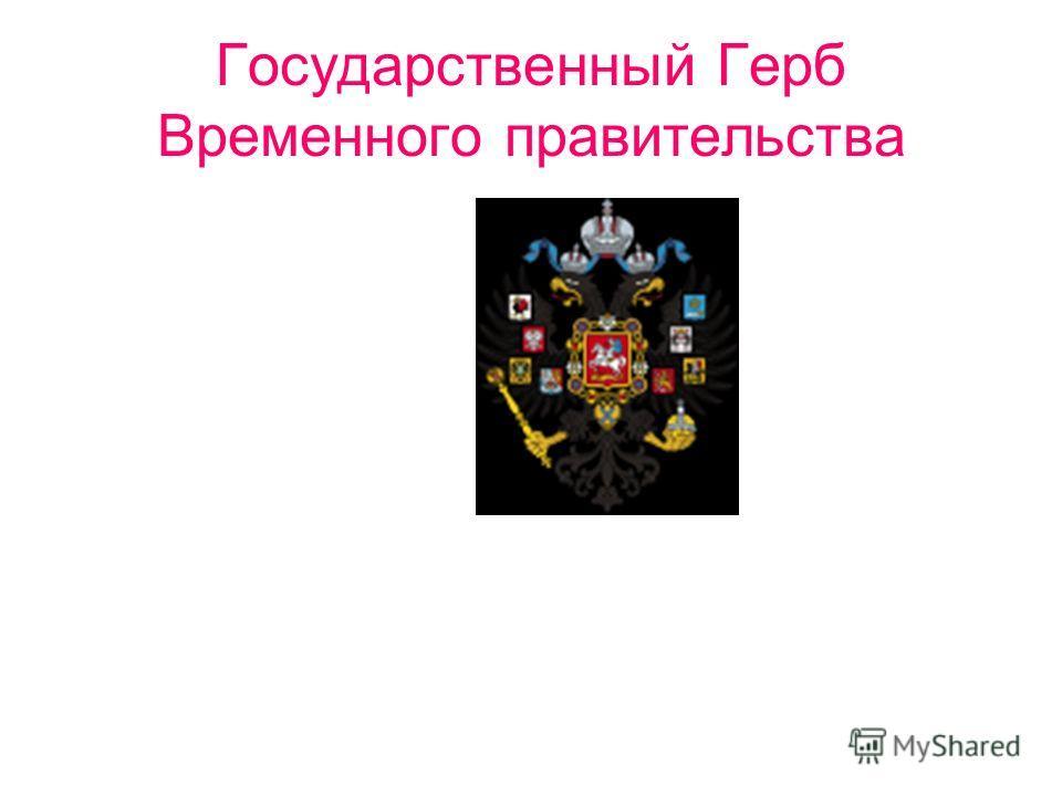 Государственный Герб Временного правительства