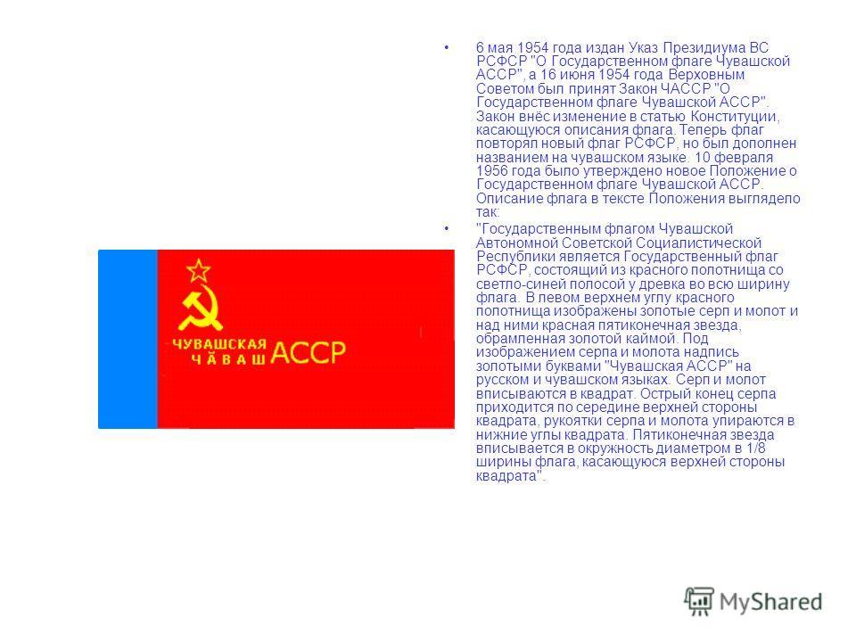 6 мая 1954 года издан Указ Президиума ВС РСФСР