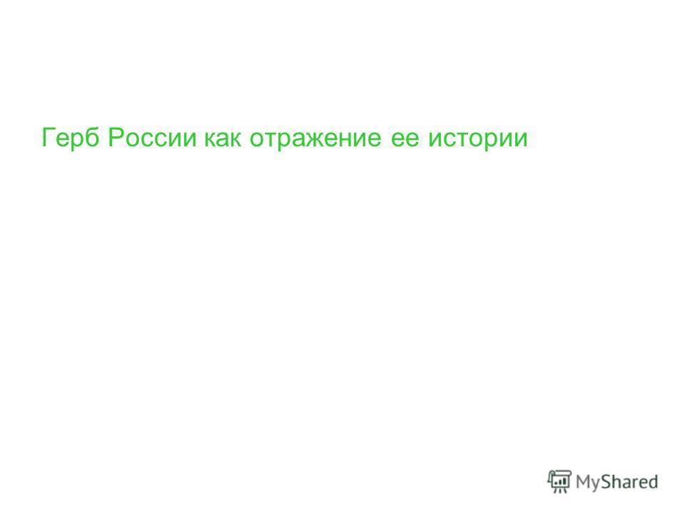 Герб России как отражение ее истории