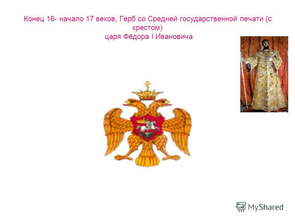 Конец 16- начало 17 веков, Герб со Средней государственной печати (с крестом) царя Фёдора I Ивановича