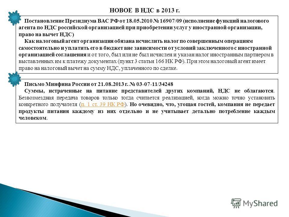 НОВОЕ В НДС в 2013 г. Постановление Президиума ВАС РФ от 18.05.2010 16907/09 (исполнение функций налогового агента по НДС российской организацией при приобретении услуг у иностранной организации, право на вычет НДС) Как налоговый агент организация об