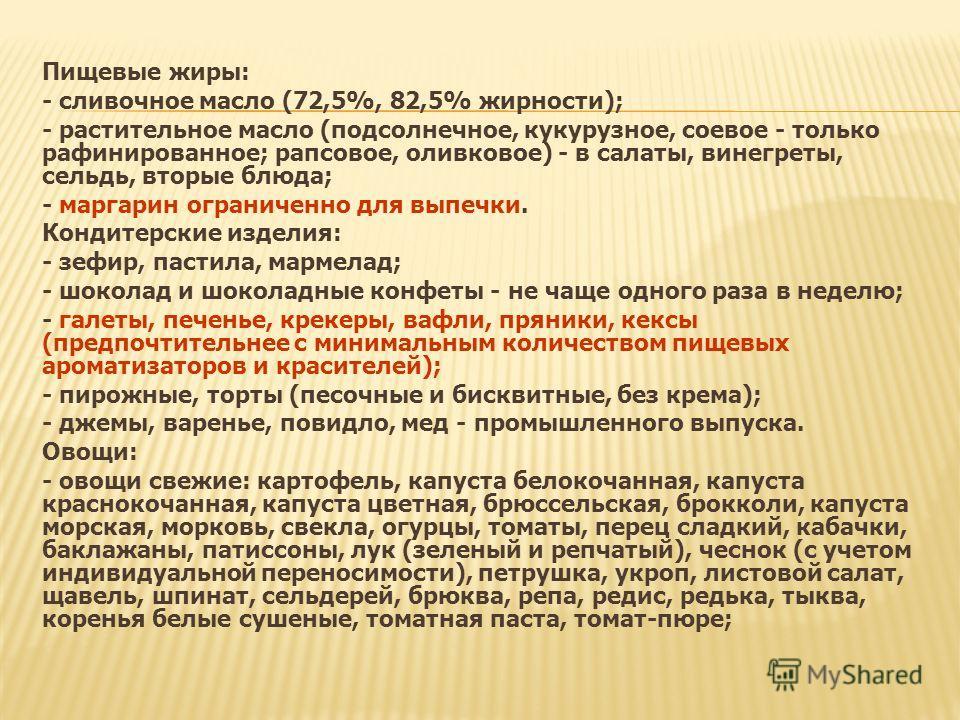 Пищевые жиры: - сливочное масло (72,5%, 82,5% жирности); - растительное масло (подсолнечное, кукурузное, соевое - только рафинированное; рапсовое, оливковое) - в салаты, винегреты, сельдь, вторые блюда; - маргарин ограниченно для выпечки. Кондитерски