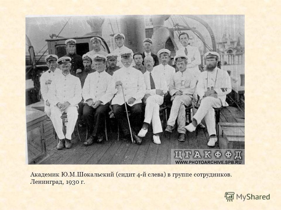 Академик Ю.М.Шокальский (сидит 4-й слева) в группе сотрудников. Ленинград, 1930 г.