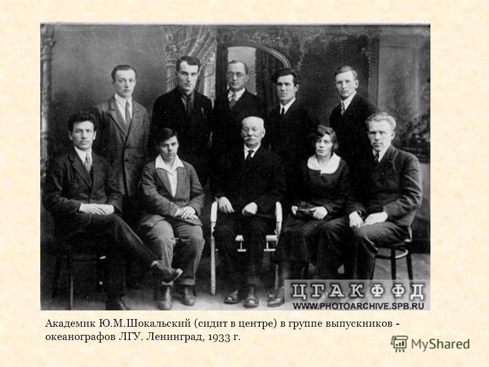 Академик Ю.М.Шокальский (сидит в центре) в группе выпускников - океанографов ЛГУ. Ленинград, 1933 г.