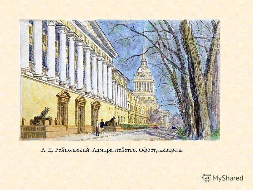 А. Д. Рейпольский. Адмиралтейство. Офорт, акварель