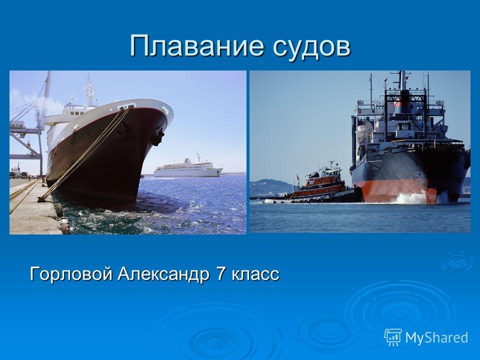 Плавание судов Горловой Александр 7 класс