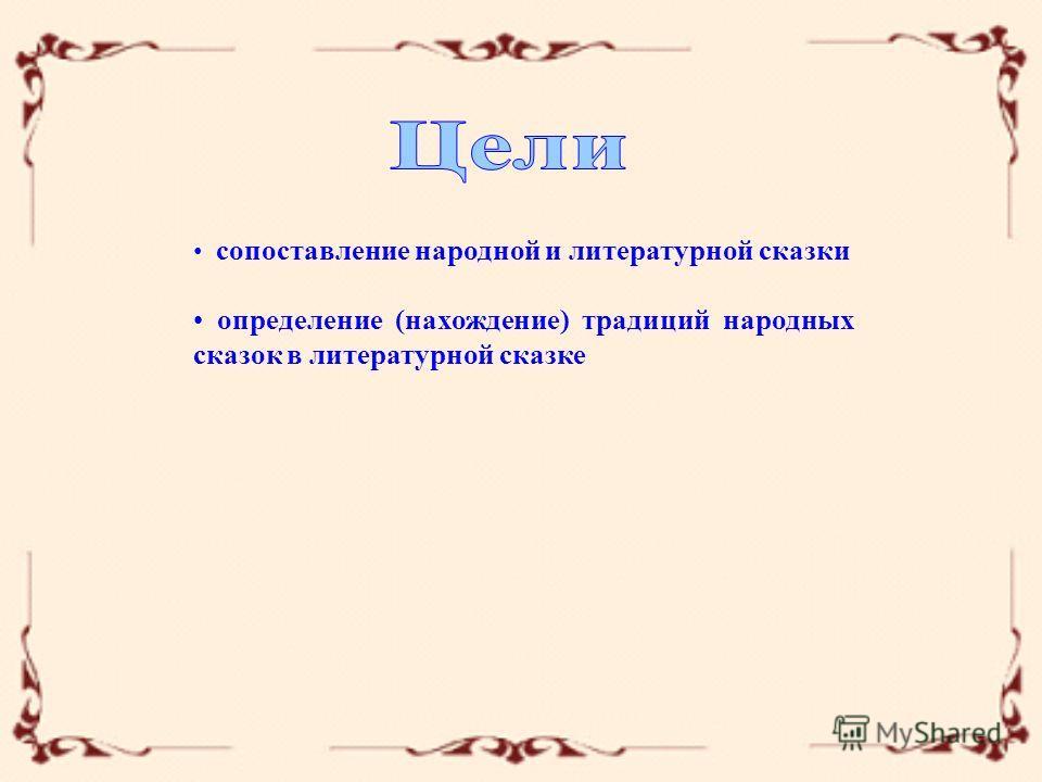 сопоставление народной и литературной сказки определение (нахождение) традиций народных сказок в литературной сказке