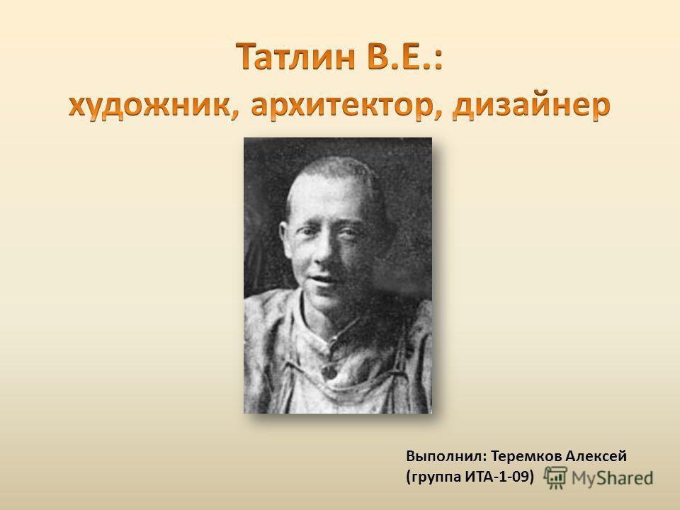 Выполнил: Теремков Алексей (группа ИТА-1-09)