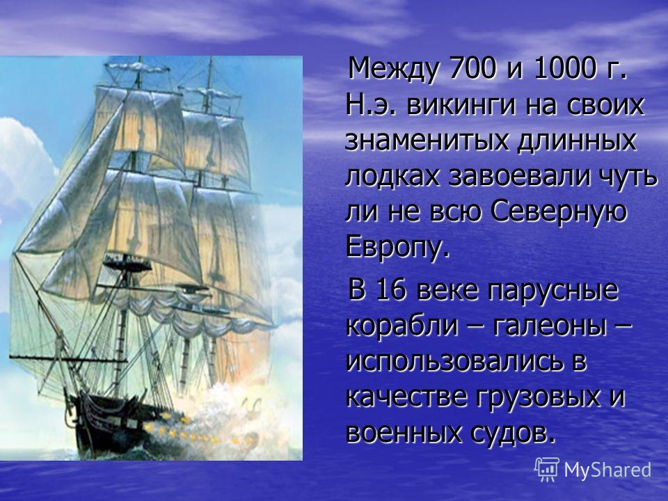 Между 700 и 1000 г. Н.э. викинги на своих знаменитых длинных лодках завоевали чуть ли не всю Северную Европу. Между 700 и 1000 г. Н.э. викинги на своих знаменитых длинных лодках завоевали чуть ли не всю Северную Европу. В 16 веке парусные корабли – г