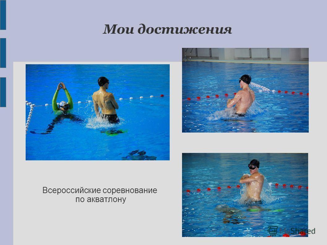 Всероссийские соревнование по акватлону