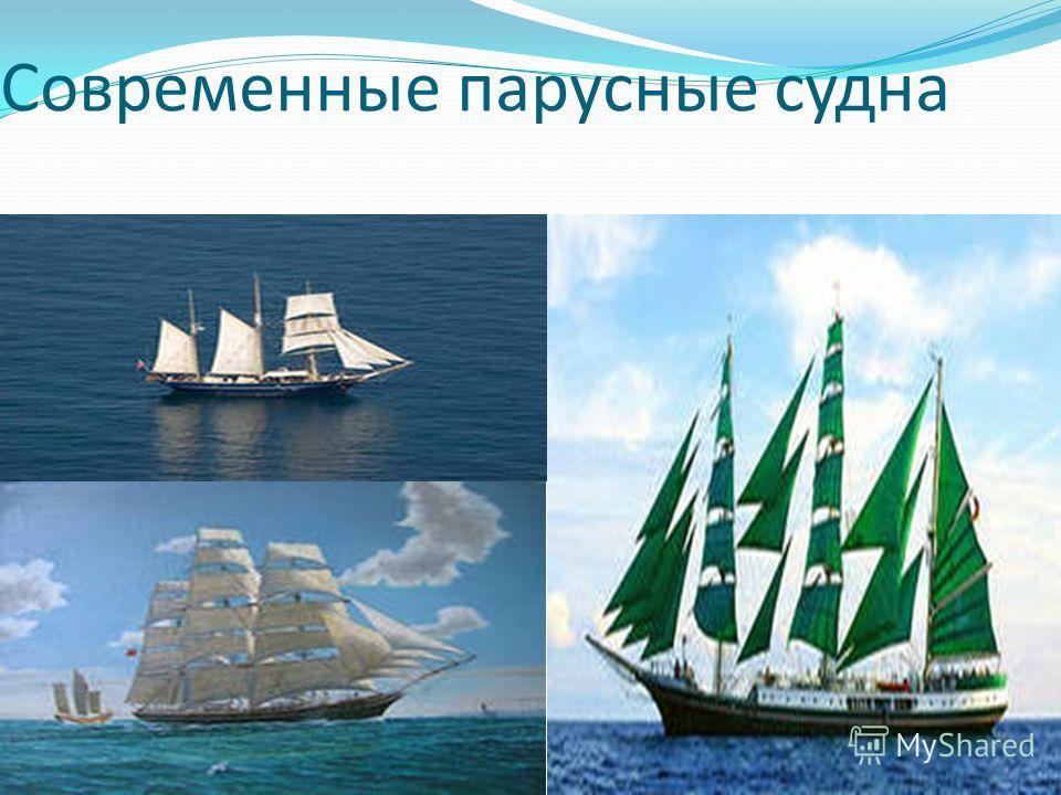 Современные парусные судна