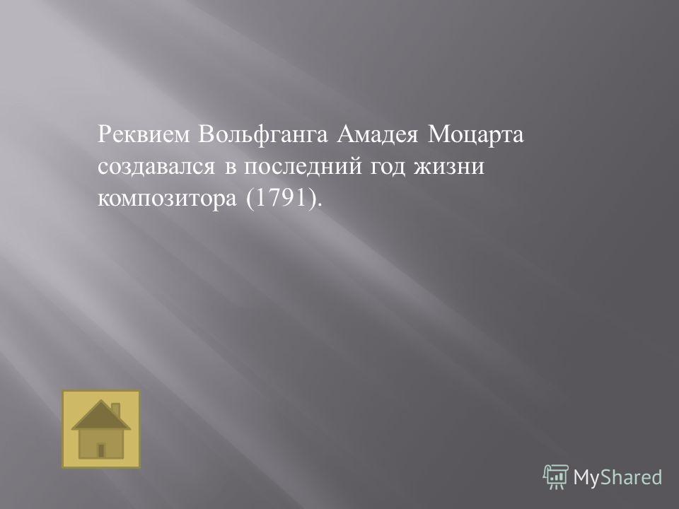Реквием Вольфганга Амадея Моцарта создавался в последний год жизни композитора (1791).
