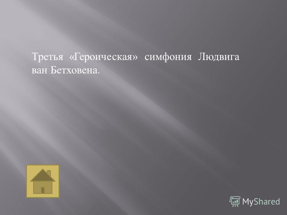 Третья « Героическая » симфония Людвига ван Бетховена.