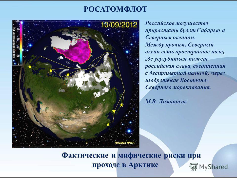 Фактические и мифические риски при проходе в Арктике РОСАТОМФЛОТ Снимок НАСА Российское могущество прирастать будет Сибирью и Северным океаном. Между прочим, Северный океан есть пространное поле, где усугубиться может российская слава, соединенная с