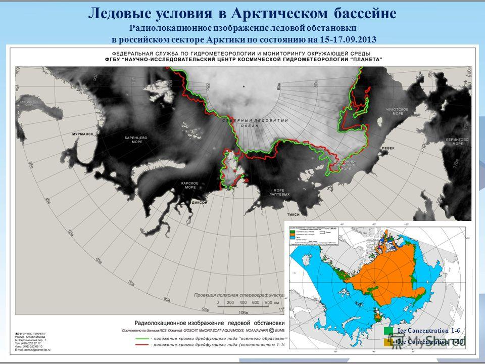 Ледовые условия в Арктическом бассейне Радиолокационное изображение ледовой обстановки в российском секторе Арктики по состоянию на 15-17.09.2013 Ice Concentration 1-6 Ice Concentration 7-10