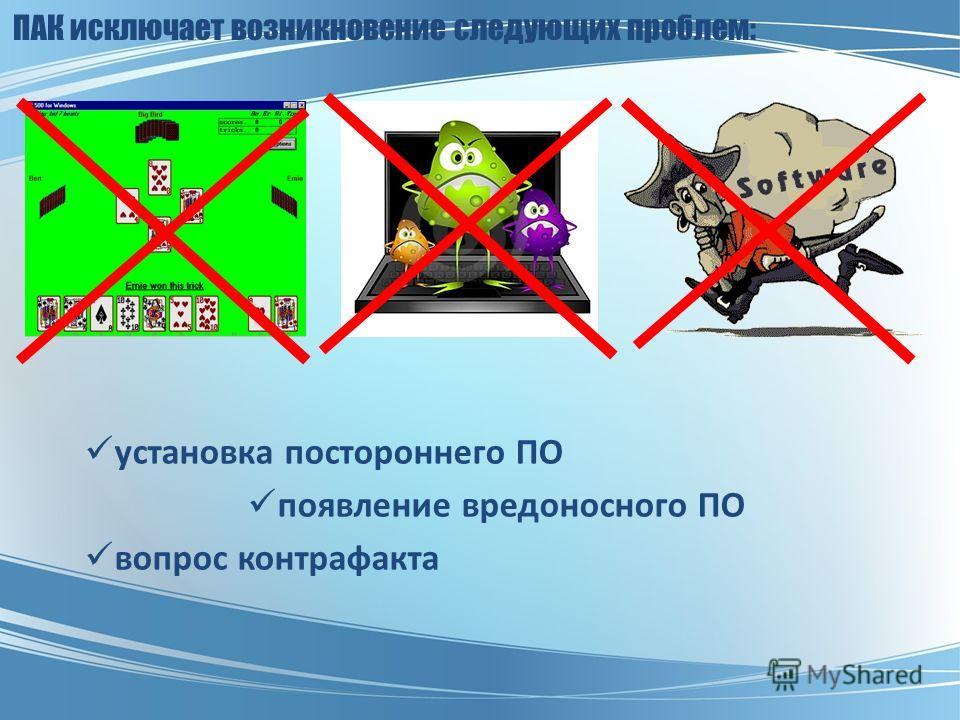 ПАК исключает возникновение следующих проблем: установка постороннего ПО появление вредоносного ПО вопрос контрафакта