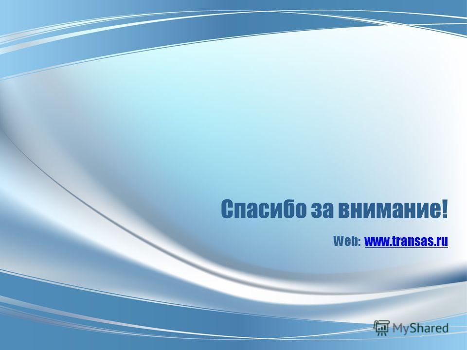 Спасибо за внимание! Web: www.transas.ruwww.transas.ru