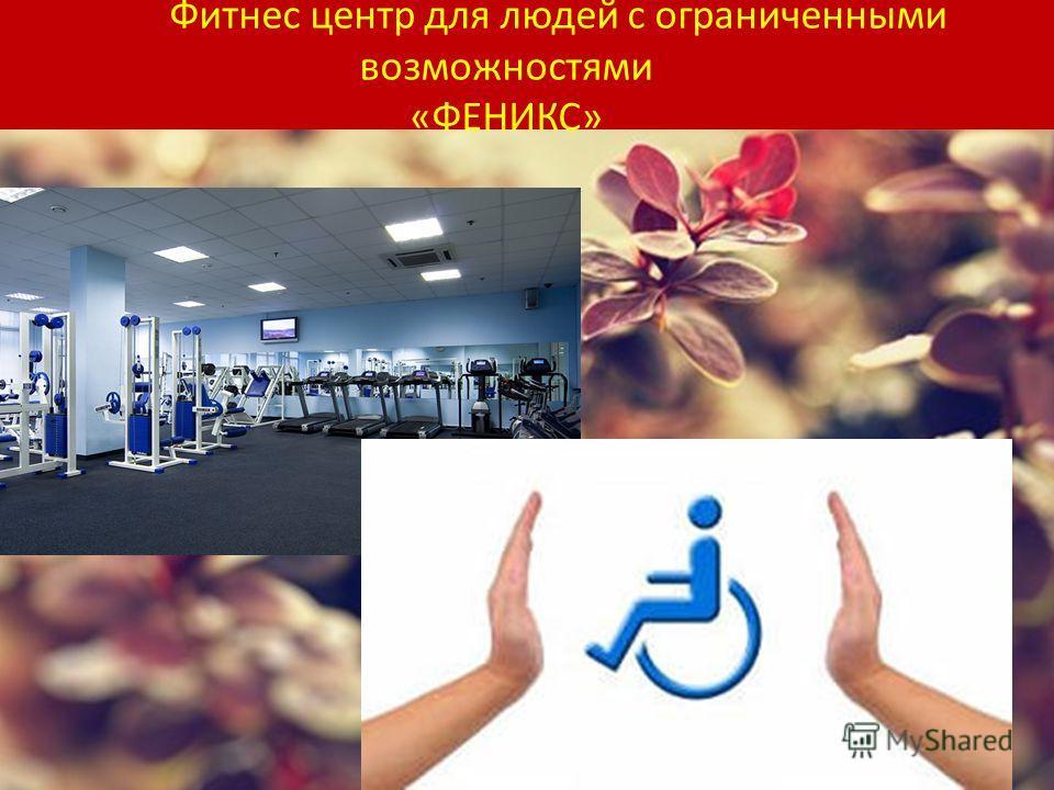 Фитнес центр для людей с ограниченными возможностями «ФЕНИКС»